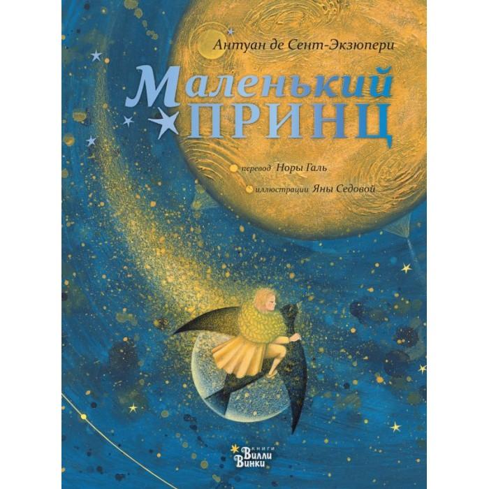 Купить Художественные книги, Издательство АСТ Книга Антуан де Сент-Экзюпери Маленький принц
