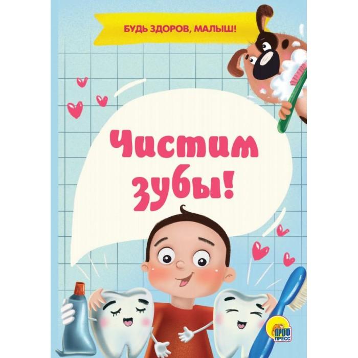 Книжки-картонки Проф-Пресс Книга мини Чистим зубы!