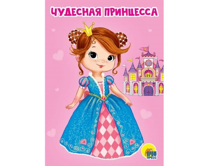 Фото - Книжки-картонки Проф-Пресс Книга мини Чудесная принцесса чудесная планета земля