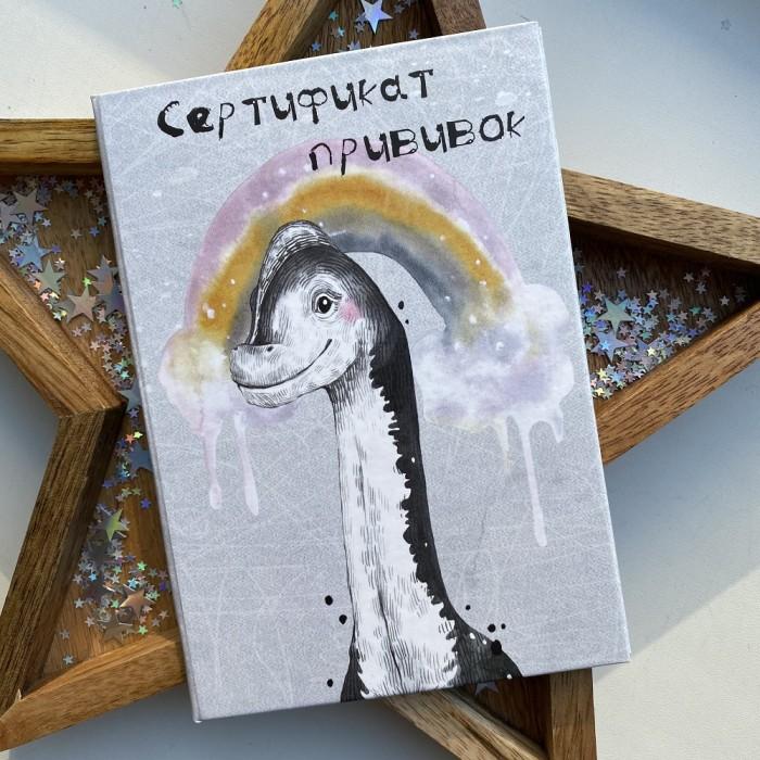 Фото - Фотоальбомы и рамки Miaworkstudio Сертификат прививок Динозаврик о заикании