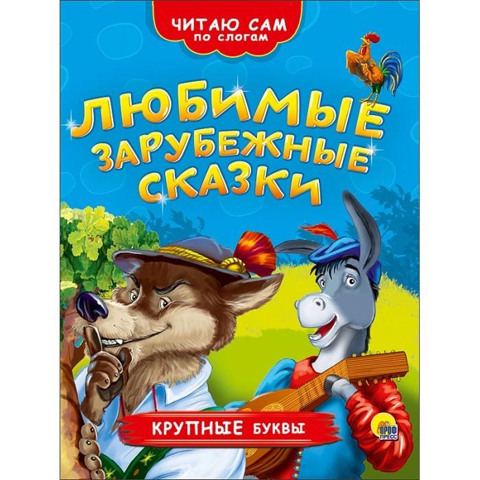 Художественные книги Проф-Пресс Читаю сам по слогам Любимые зарубежные сказки кот петух и лиса я читаю по слогам
