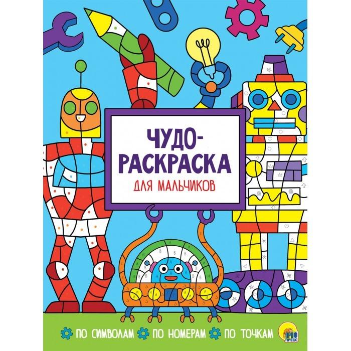 Раскраска Проф-Пресс Чудо Для мальчиков - Акушерство.Ru