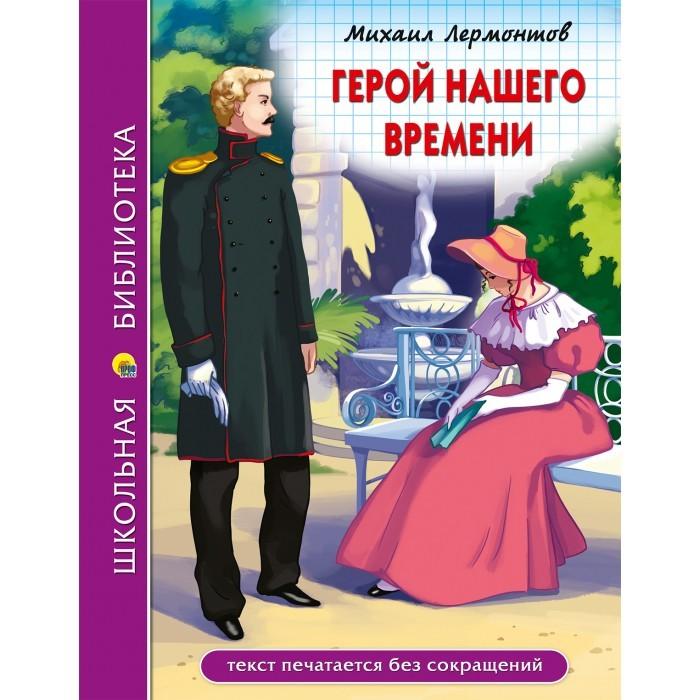 Художественные книги Проф-Пресс Школьная библиотека М. Лермонтов Герой нашего времени