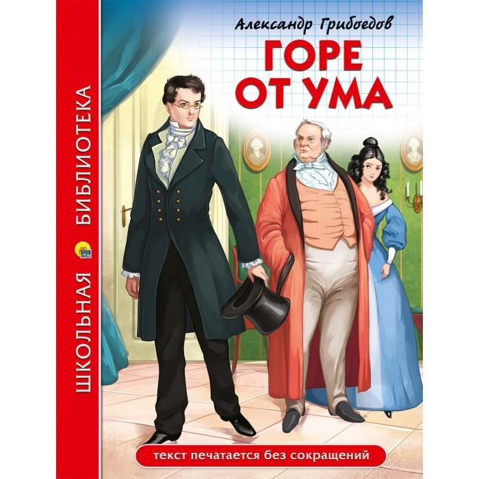 Художественные книги Проф-Пресс Школьная библиотека А. Грибоедов Горе от ума
