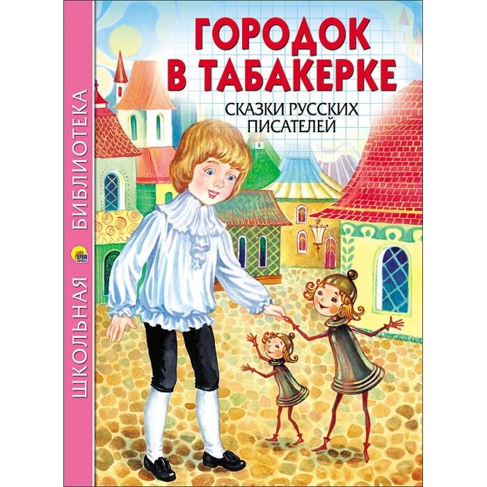 Художественные книги Проф-Пресс Школьная библиотека Городок в табакерке олеша ю школьная библиотека