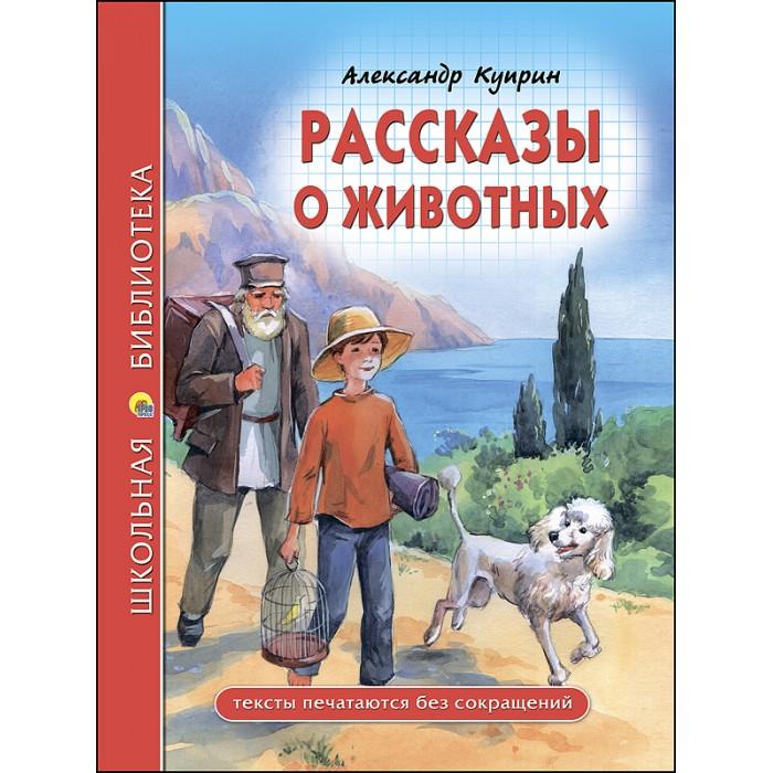 Художественные книги Проф-Пресс Школьная библиотека А.И. Куприн Рассказы о животных олеша ю школьная библиотека