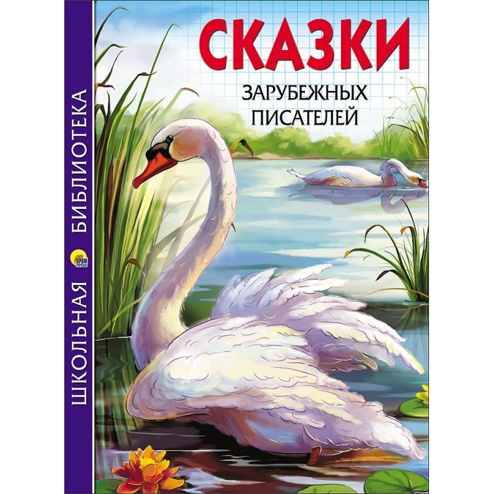 книги зарубежных писателей класса читать