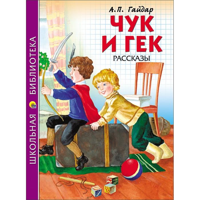 Художественные книги Проф-Пресс Школьная библиотека А.П. Гайдар Чук и Гек олеша ю школьная библиотека
