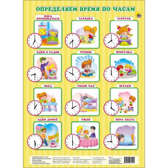 Раннее развитие Проф-Пресс Шпаргалки для малышей Определяем время по часам