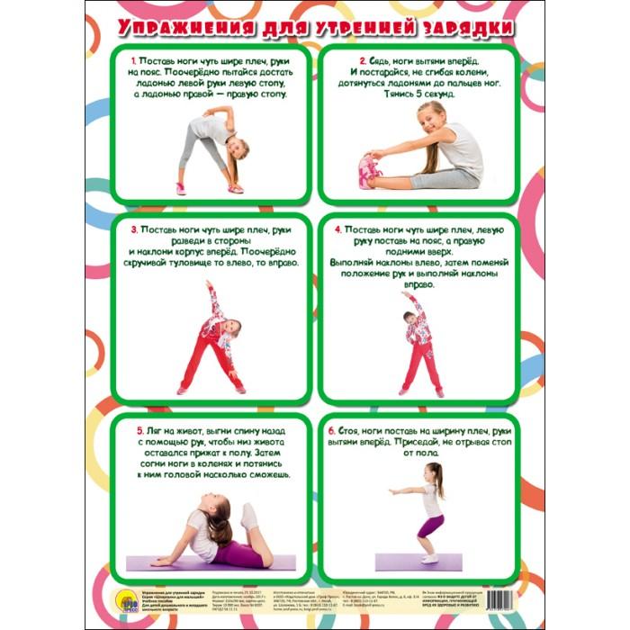 Обучающие книги Проф-Пресс Шпаргалки для малышей Упражнения для утренней зарядки