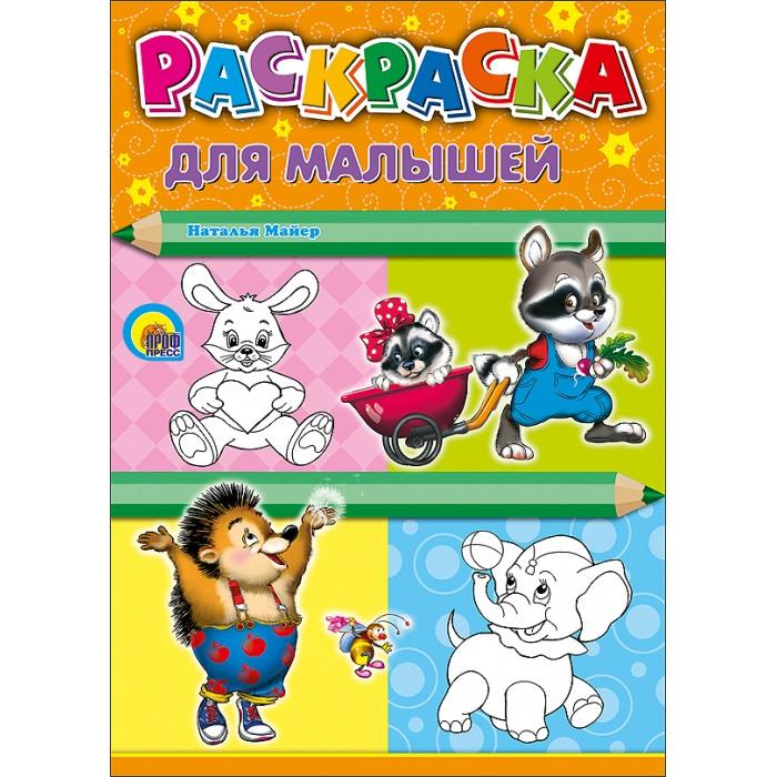 Раскраска Проф-Пресс А4 Для малышей Енот - Акушерство.Ru