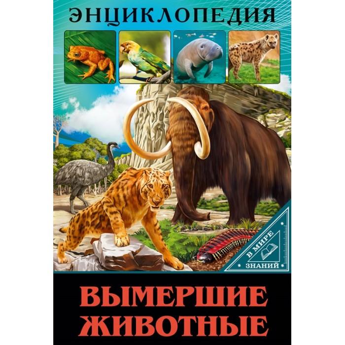 Картинка для Энциклопедии Проф-Пресс Энциклопедия В мире знаний Вымершие животные