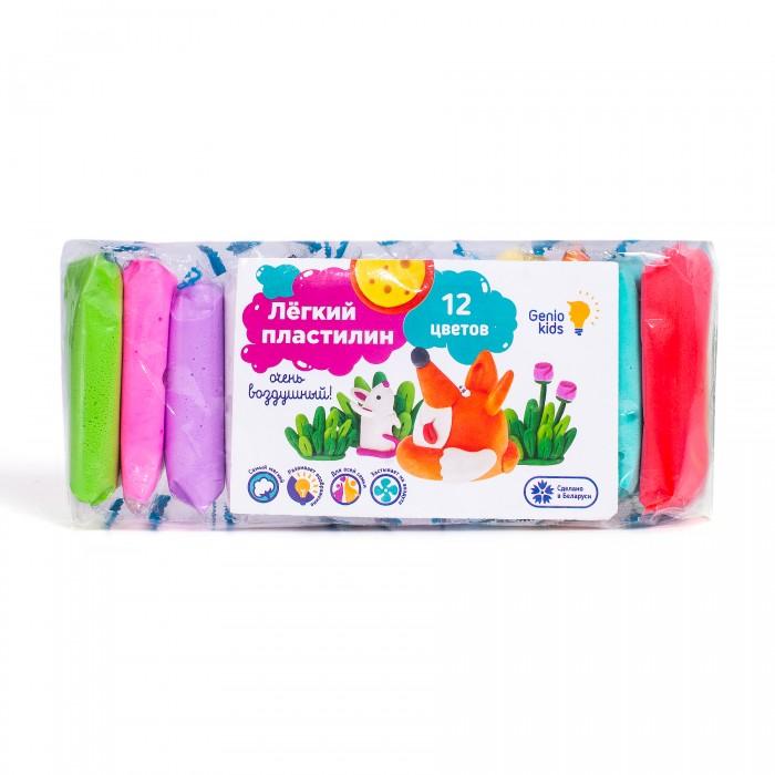 Фото - Пластилин Genio Kids Набор для детской лепки Лёгкий пластилин 12 цветов genio kids набор для лепки genio kids лёгкий пластилин 6 цветов 150 г