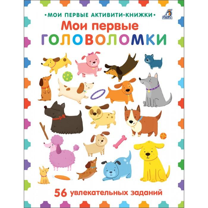 Развивающие книжки Робинс Мои первые головоломки баттерфилд м мои первые головоломки