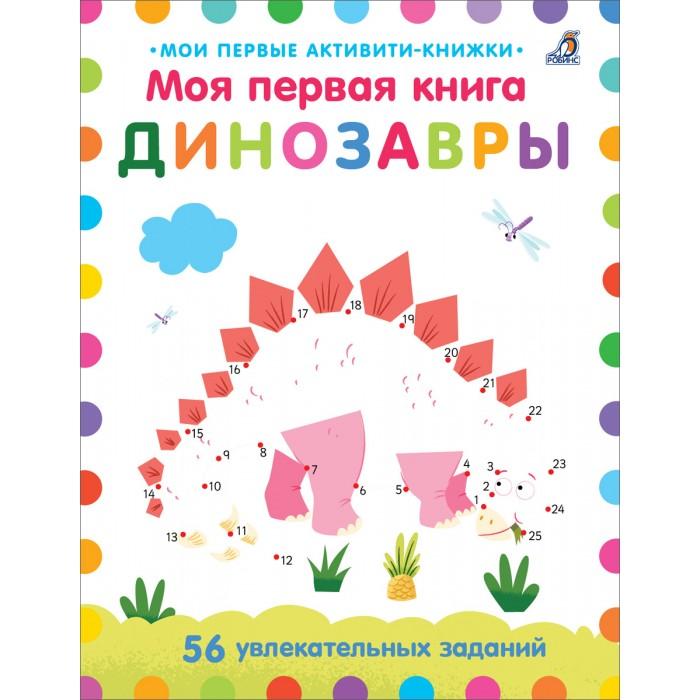 Развивающие книжки Робинс Моя первая книга Динозавры