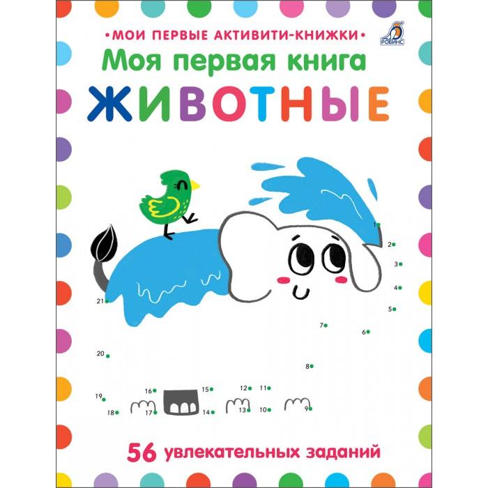 Развивающие книжки Робинс Моя первая книга Животные