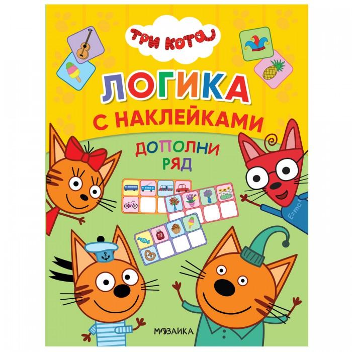 Книжки с наклейками Три кота Логика с наклейками Дополни ряд три кота логика с наклейками продолжи ряд