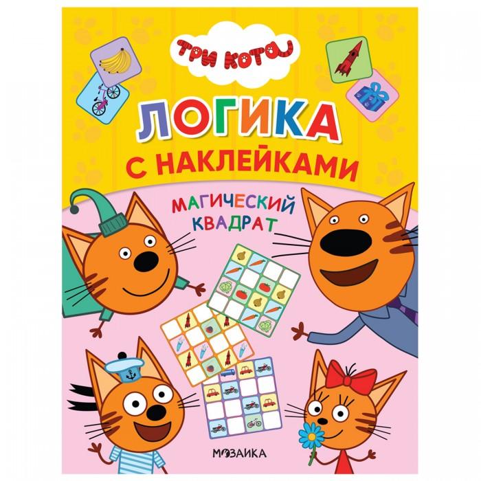 Книжки с наклейками Три кота Логика с наклейками Магический квадрат три кота логика с наклейками продолжи ряд