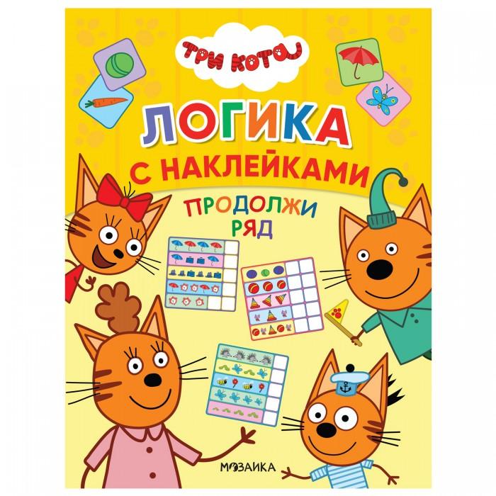 Картинка для Книжки с наклейками Три кота Логика с наклейками Продолжи ряд МС11653