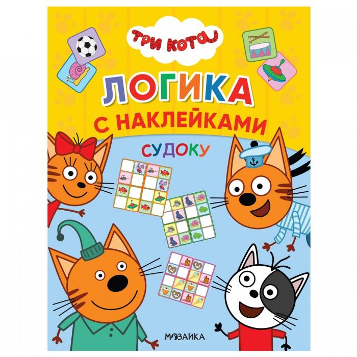 Книжки с наклейками Три кота Логика с наклейками Судоку три кота логика с наклейками продолжи ряд