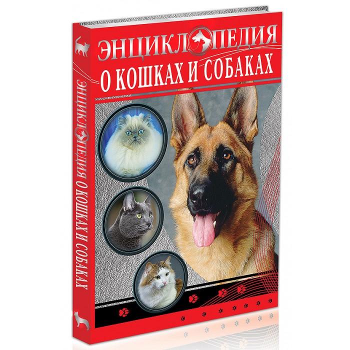 Картинка для Энциклопедии Проф-Пресс Энциклопедия о кошках и собаках