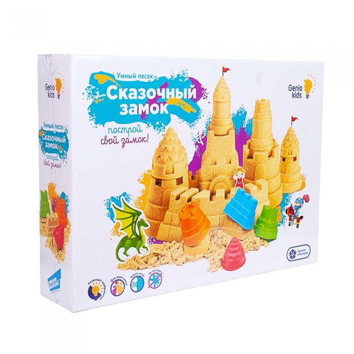 Кинетический песок Genio Kids Набор для детского творчества Умный Сказочный замок