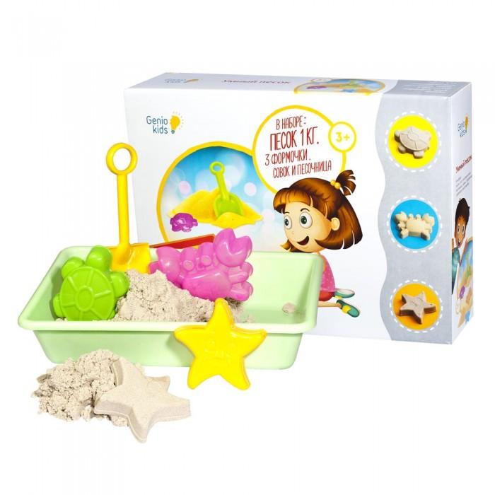 Кинетический песок Genio Kids Набор для детского творчества Умный с песочницей