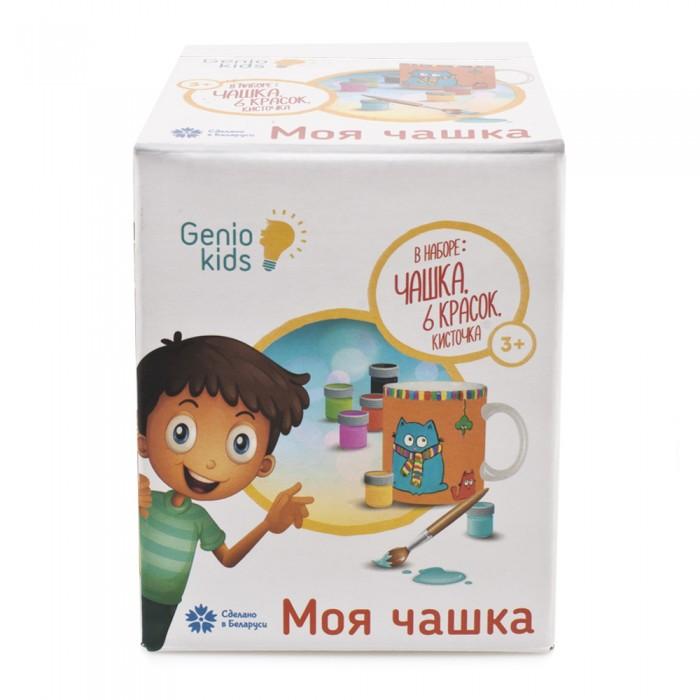 Наборы для творчества Genio Kids Набор для детского творчества Моя чашка набор для творчества genio kids гончарный круг 103
