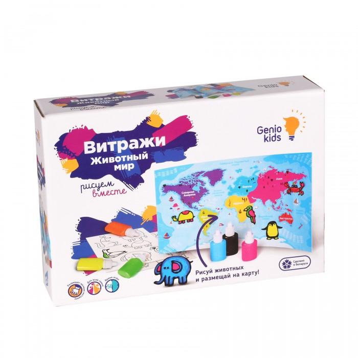 Наборы для творчества Genio Kids Набор для детского творчества Витражи Животный мир