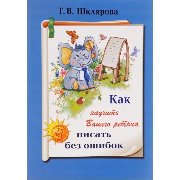 Раннее развитие Грамотей Как научить Вашего ребенка писать без ошибок