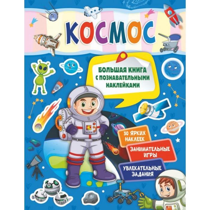 Купить Книжки с наклейками, Издательство АСТ Большая книга с наклейками Космос