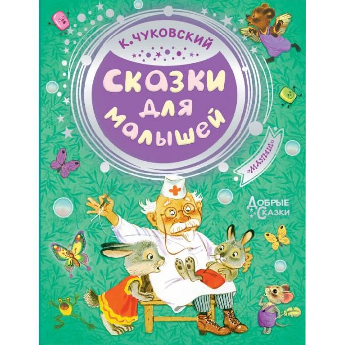 цена на Художественные книги Издательство АСТ Книга К.Чуковский Сказки для малышей