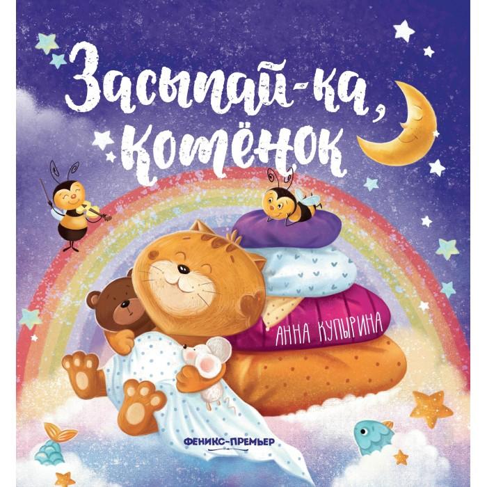Картинка для Художественные книги Феникс Книга Засыпай-ка, котенок
