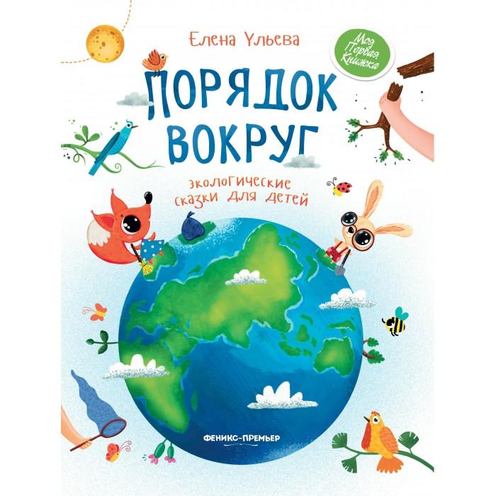 Картинка для Художественные книги Феникс Книга Порядок вокруг: экологические сказки для детей