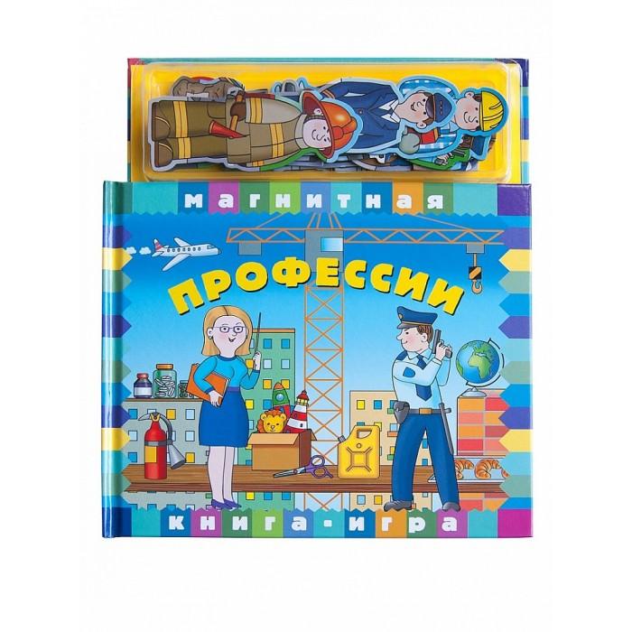 Фото - Книжки-игрушки Магнитные книжки Профессии книжки игрушки мозаика kids кем я хочу стать необычные профессии