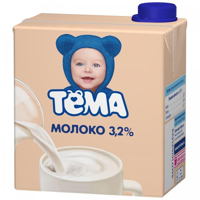 Молочная продукция Тёма Молоко ультрапастеризованное 3.2% 500 мл молоко брянский молочный комбинат ультрапастеризованное 1 5
