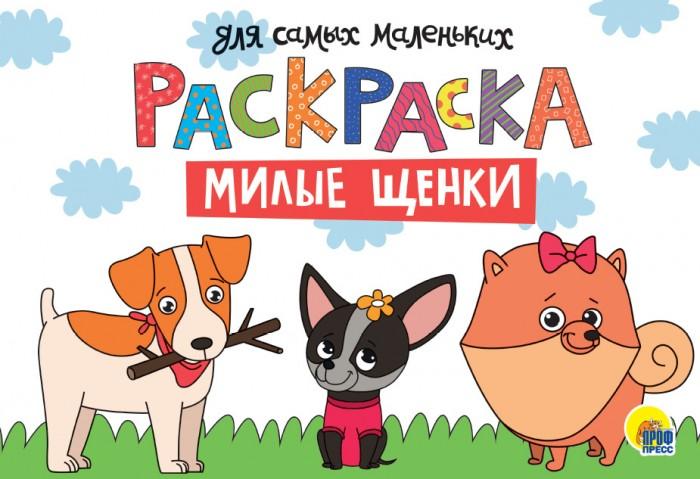Картинка для Раскраски Проф-Пресс для самых маленьких А4 Милые щенки