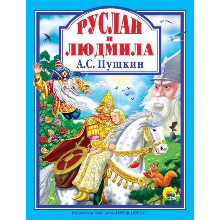 Художественные книги Проф-Пресс Книга А.С. Пушкин Руслан и Людмила руслан ходяков здесь водятся комары