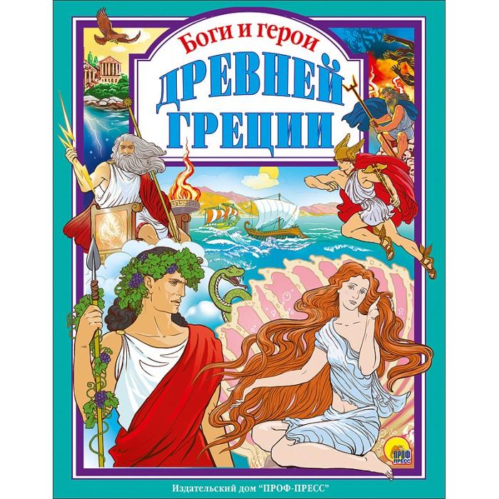 Художественные книги Проф-Пресс Книга Боги и герои древней Греции