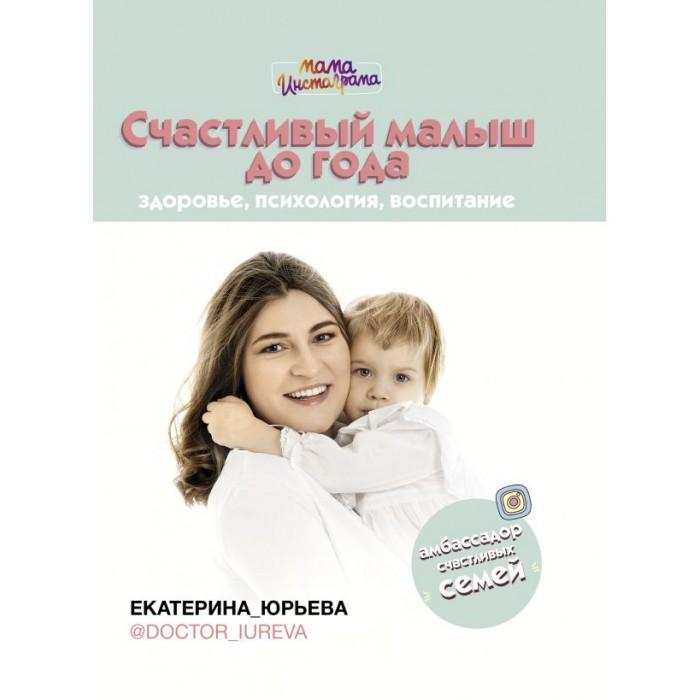 Книги для родителей Издательство АСТ Е. Юрьева Счастливый малыш до года: здоровье, психология, воспитание