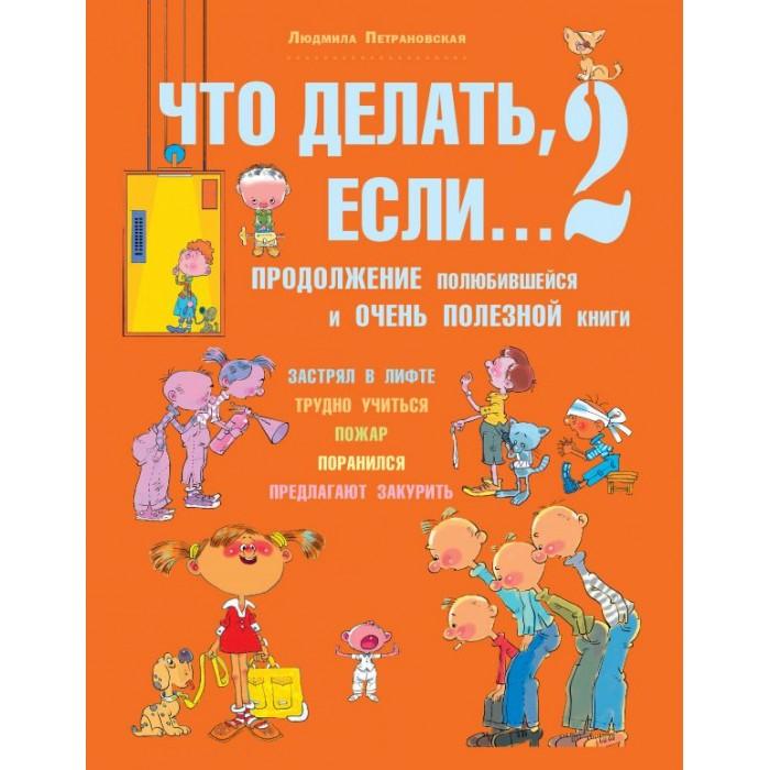 Книги для родителей Издательство АСТ Л. Петрановская Что делать, если... 2