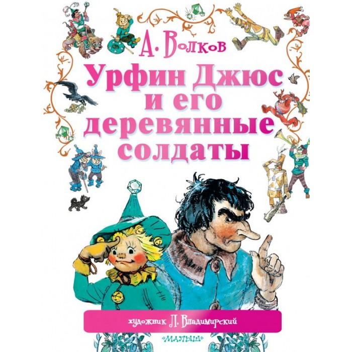 Художественные книги Издательство АСТ А.М. Волков Урфин Джюс и его деревянные солдаты