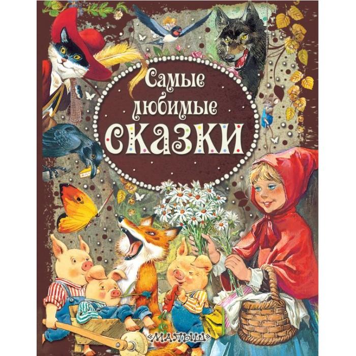 Издательство АСТ Самые любимые сказки 703738