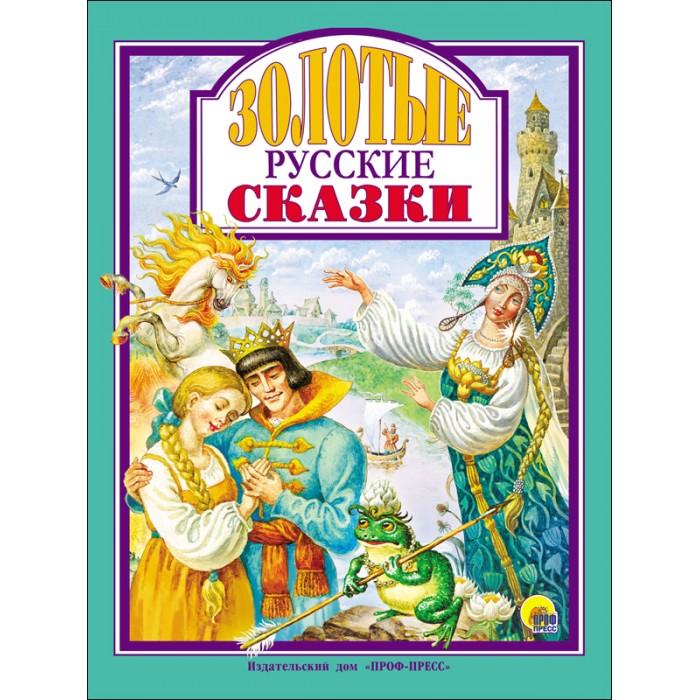 Художественные книги Проф-Пресс Книга Золотые русские сказки