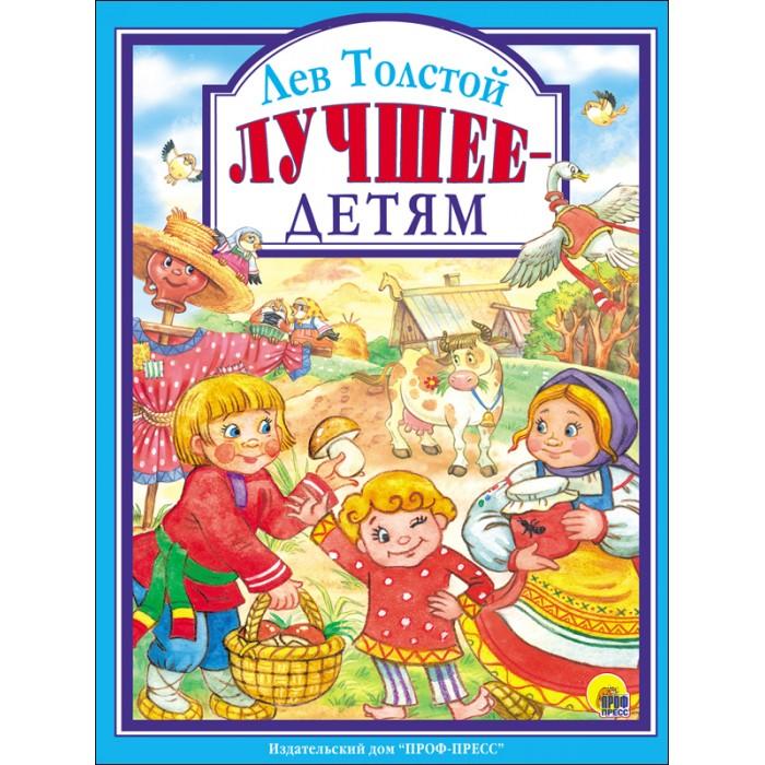 Художественные книги Проф-Пресс Лев Толстой Лучшее - детям толстой л басни были сказки рассказы лучшее