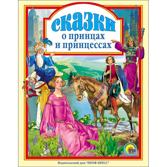 Художественные книги Проф-Пресс Книга Сказки о принцах и принцессах эксмо сборник самые лучшие сказки о принцах и принцессах