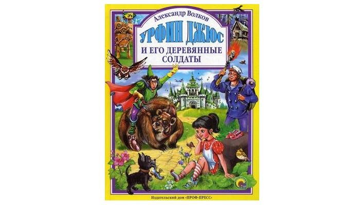 Художественные книги Проф-Пресс А. Волков Урфин Джюс и его деревянные солдаты а волков а волков сказочные повести