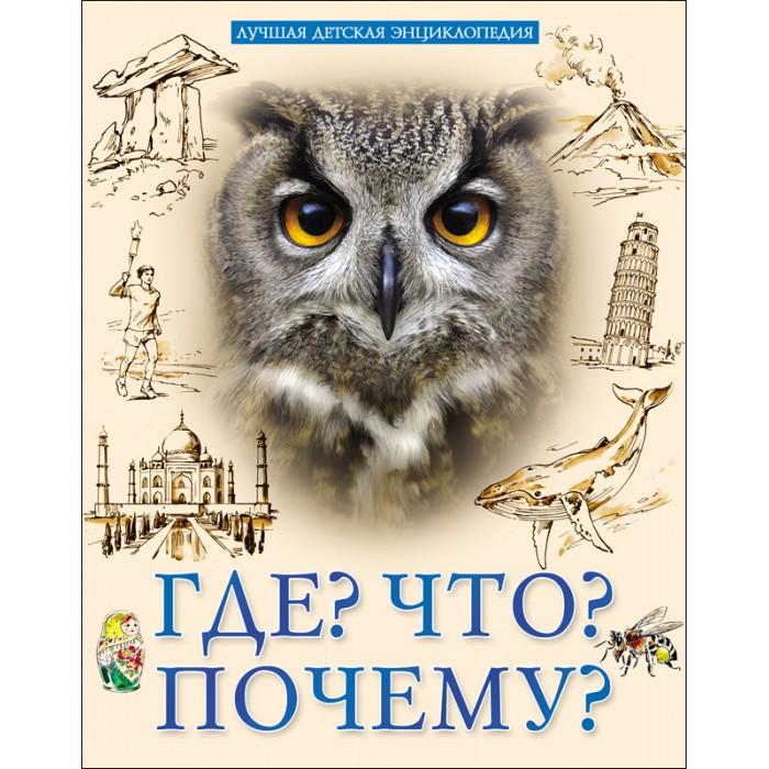 Энциклопедии Проф-Пресс Лучшая детская энциклопедия Где? Что? Почему?
