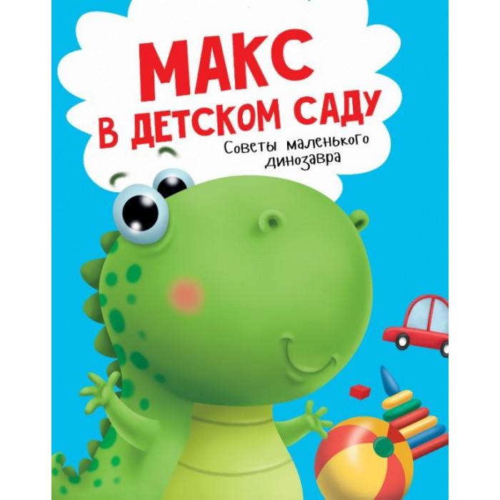 Художественные книги Проф-Пресс Книга Макс в детском саду