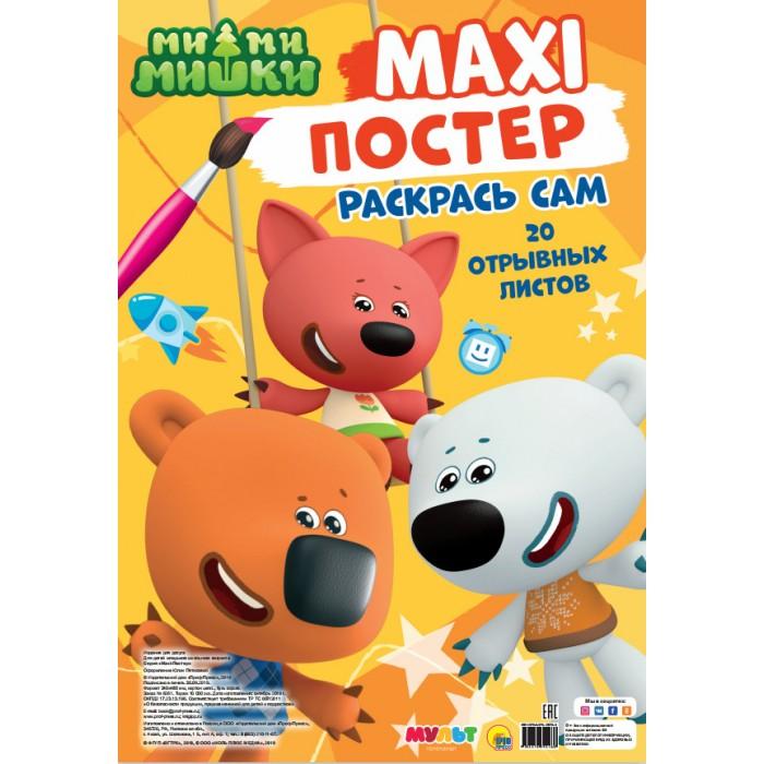 Фото - Раскраски Проф-Пресс Макси-постер Ми-ми-мишки раскраски умка ми ми мишки веселые друзья